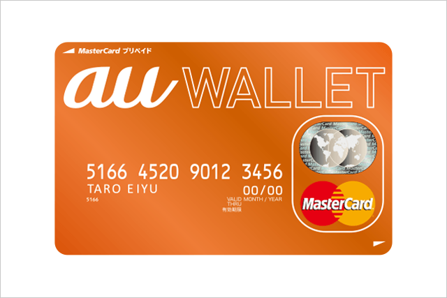 au WALLETの残高を0円にする方法 au解約の前に忘れずにやっておいた