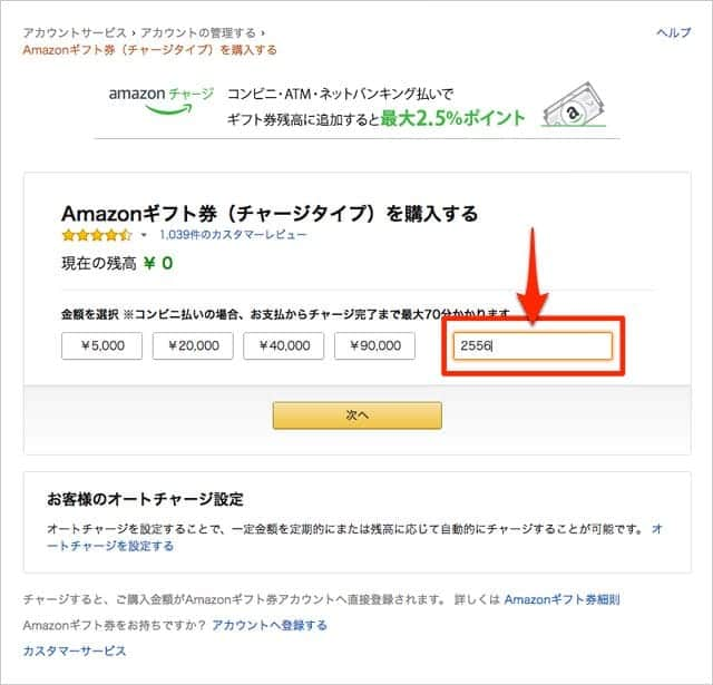 Amazonギフト券チャージタイプを購入する