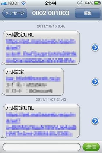 au版iPhone 4S ezweb.ne.jpの転送設定
