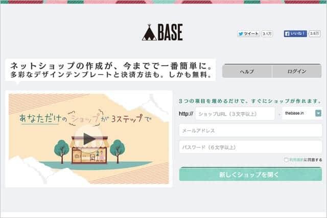 ネットショップの作成が、今までで一番簡単に。BASE