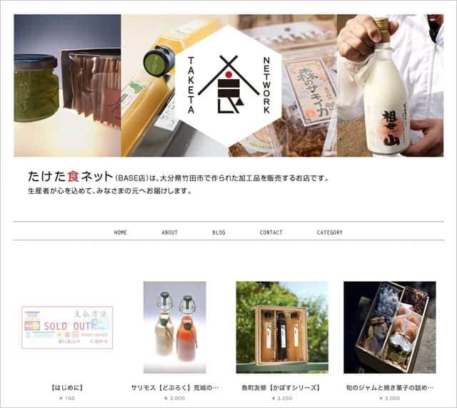 たけた食ネットワーク ONLINE SHOP【BASE店】