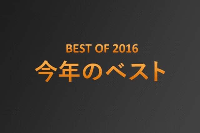 Appleが今年のエンタメ総集編「Best of 2016」発表