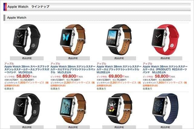 Apple Watchが8,000円引き!ビックカメラが期間限定でセールを実施。