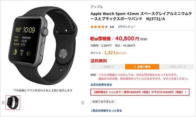 Apple Watch Sport 42mm スペースグレイアルミニウムケースとブラックスポーツバンド