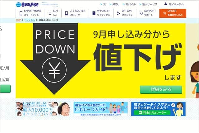 BIGLOBE SIM 9月申し込み分から値下げ