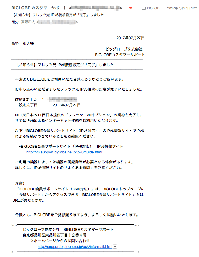 フレッツ光 IPv6接続設定完了メール