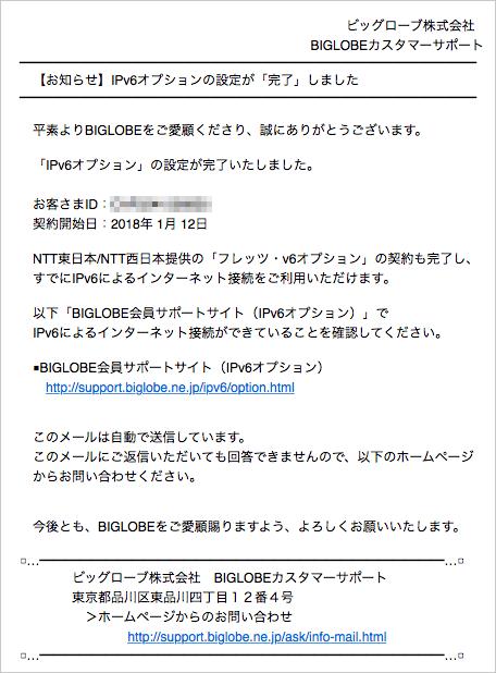 IPv6オプションの設定完了メール
