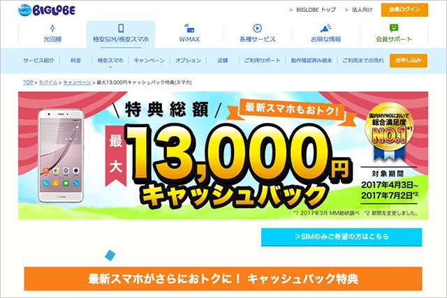 13,000円キャッシュバック