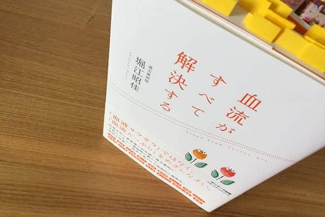 血流がすべて解決する 堀江昭佳(著)サンマーク出版