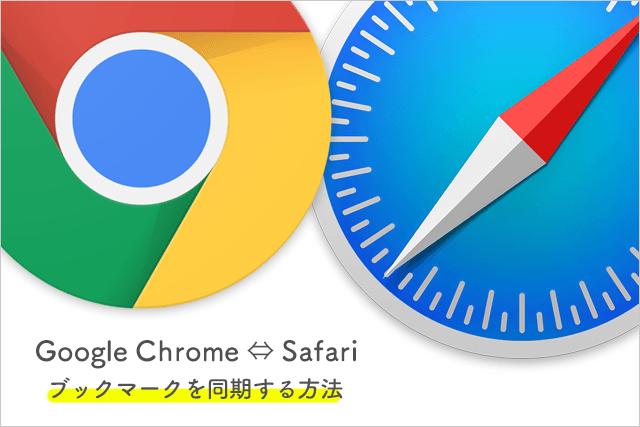Google Chrome と Safari ブックマークを同期する方法