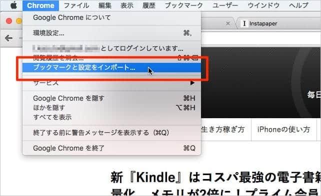 Chrome ブックマークと設定をインポート