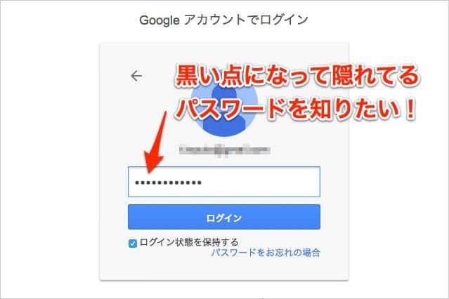 SafariやChromeに保存されているパスワードを確認する方法