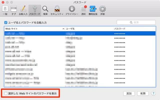Safari 環境設定のパスワードを表示