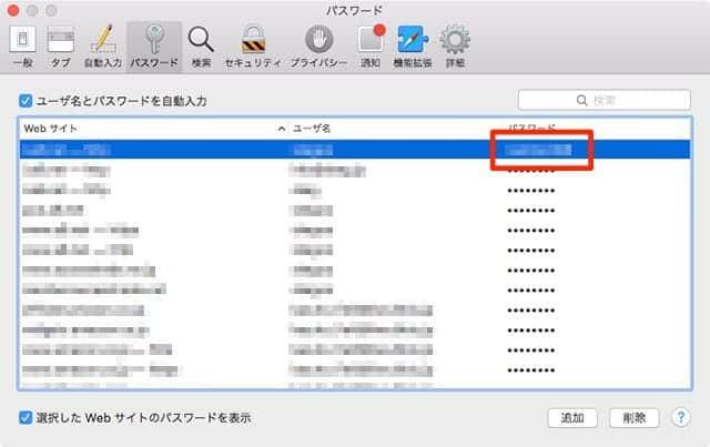 Safari 環境設定でパスワードが表示された