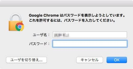 Google Chrome パスワード表示を許可