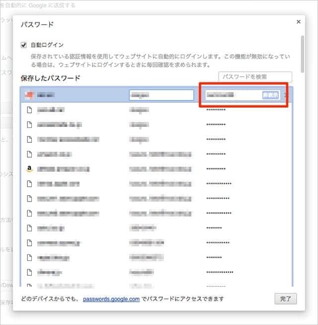 Chrome パスワードの欄にパスワードが表示される