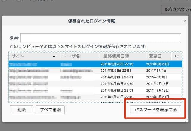 Firefox 環境設定 保存されているログイン情報