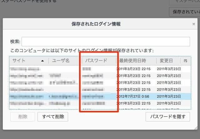 Firefox パスワードの列が表示される