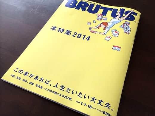 BRUTUS (ブルータス) 2014年 1/15号