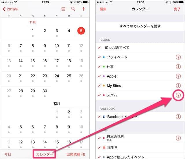 カレンダーでスパムカレンダーを編集する