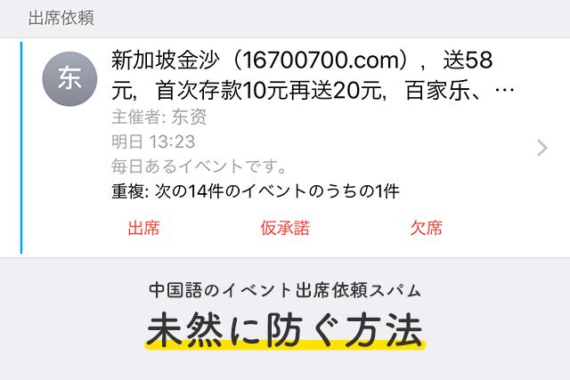 カレンダー.appに届く中国語のイベント出席(招待)スパムを未然に防ぐ方法