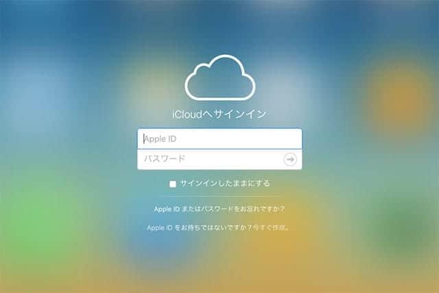 iCloudサインイン画面