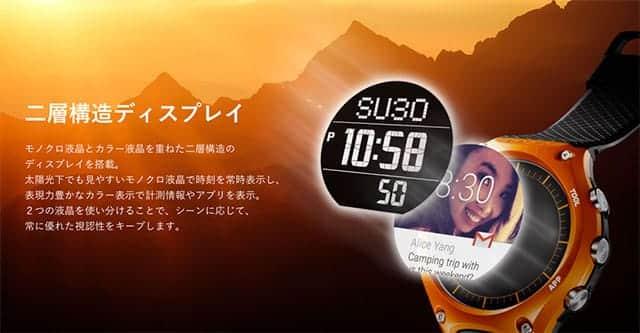 カシオ WSD-F10 驚きの二重構造ディスプレイ