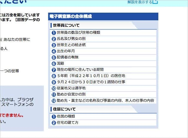 電子調査票の全体構成