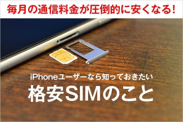iPhoneユーザーなら知っておきたい格安SIMのこと