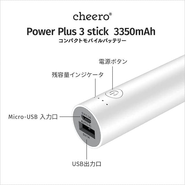 cheero(チーロ) Power Plus 3 stick 3350mAh