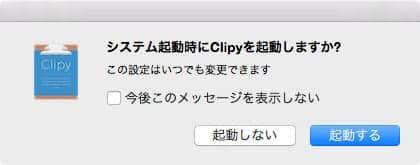システム起動時にClipyを起動しますか?