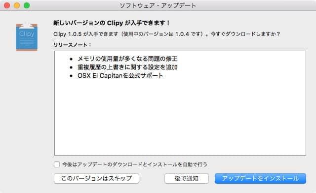 新しいバージョンのClipyが入手できます!