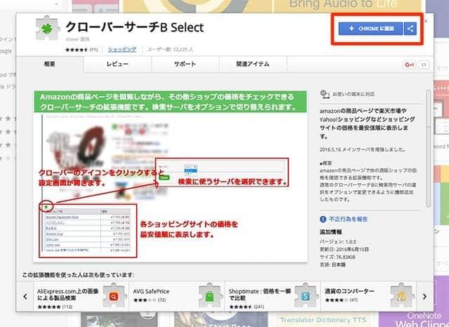 クローバーサーチB Select Chromeに追加