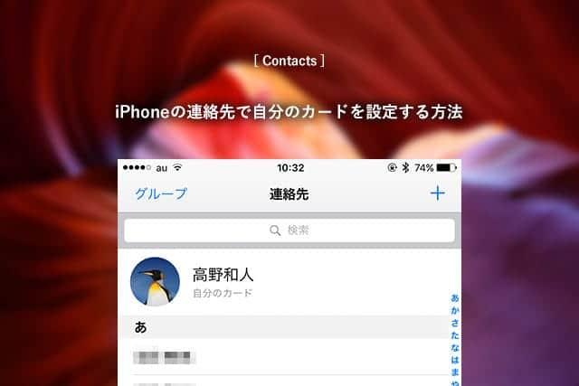 iPhone 連絡先の「自分のカード」Macの「マイカード」を設定する方法