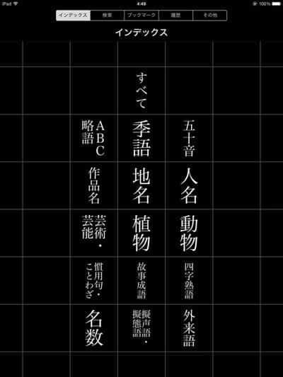 大辞林 インデックス