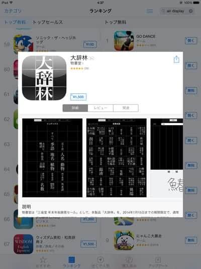 大辞林 1500円
