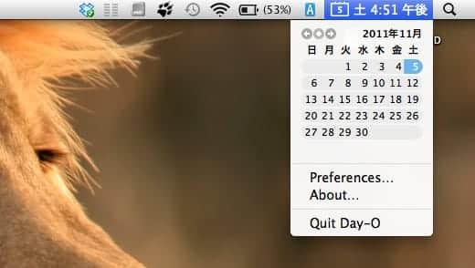 メニューバーにカレンダーを追加する DAY-O