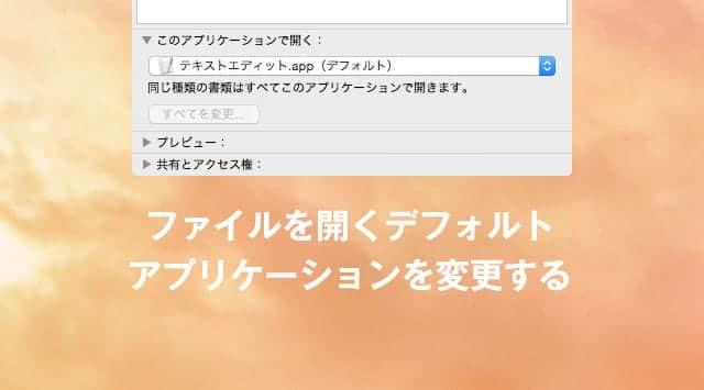 ファイルを開くデフォルトアプリケーションを変更する方法