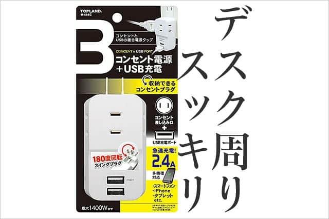 デスク周りの電源供給がはかどる電源タップ 3コンセント2USBで持ち運びにも便利