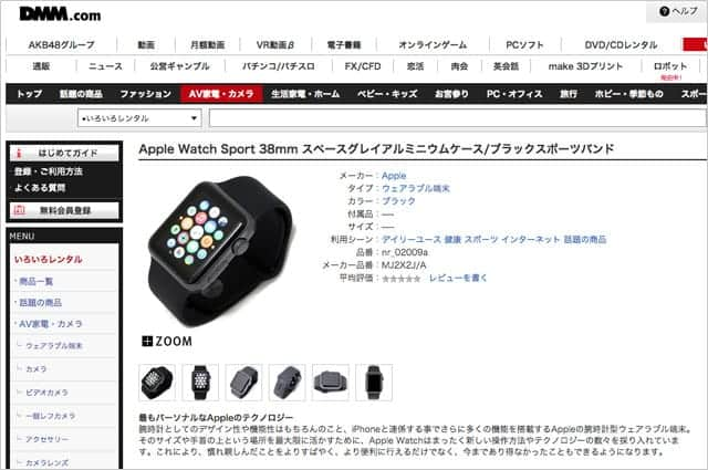 DMM いろいろレンタルサービスでApple Watchのレンタル開始