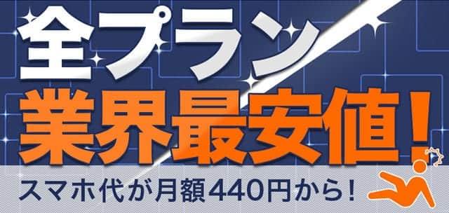DMM mobile 全プラン業界最安値!スマホ代が月額440円から!