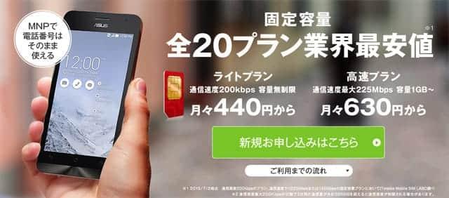 DMM mobileが月3GBの通話SIMプランを9月から値下げ!業界最安値に挑戦中!