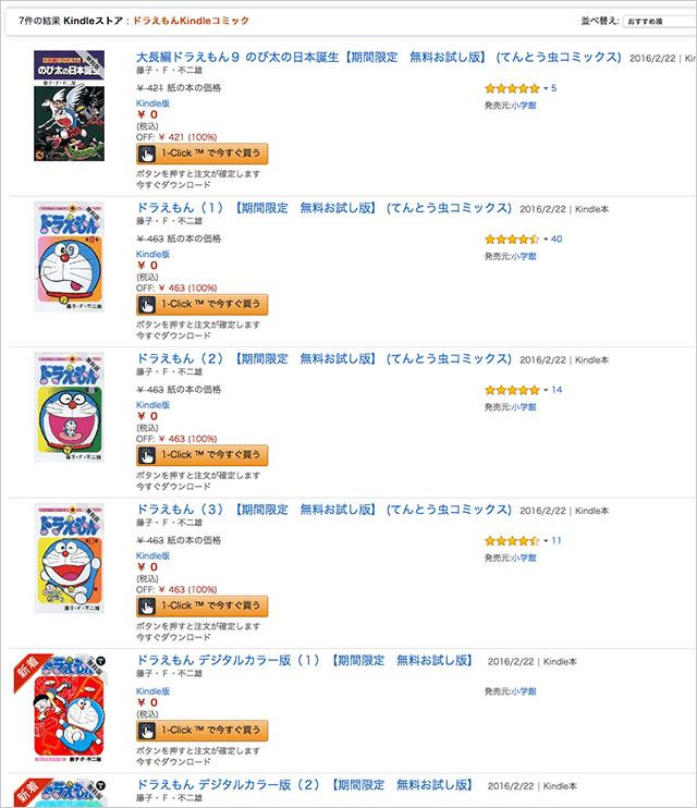 無料で読めるのは、てんとう虫コミックスの3冊とデジタルカラー版の3冊