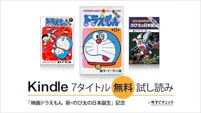 映画やコミックなど、ドラえもんのKindle 7タイトル無料試し読み