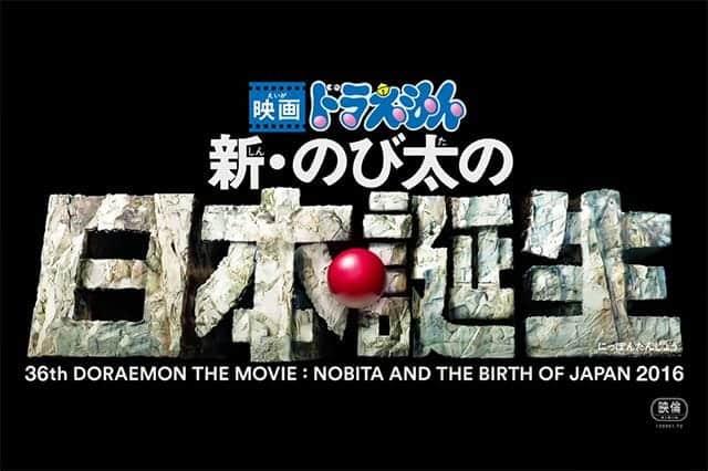 映画ドラえもん 新・のび太の日本誕生