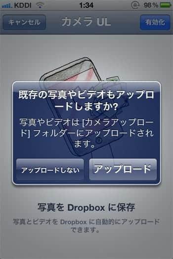 Dropboxアプリを最新版にアップデート