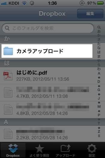 Dropboxのカメラアップロードフォルダ