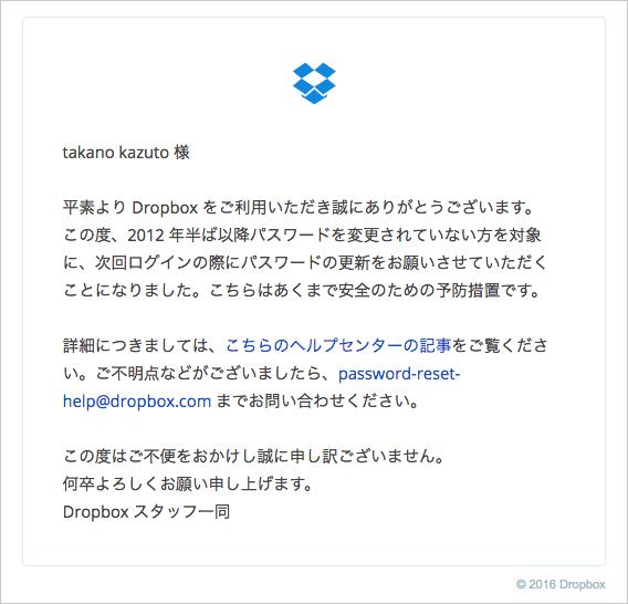 Dropbox 2012 年半ば以前に作成したパスワードのリセットについて