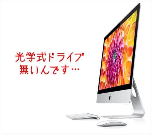 iMacには光学式ドライブがないんです...