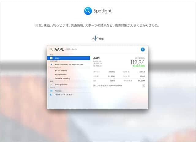 新機能 Spotlight